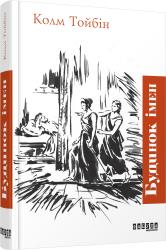 Комплект книг Будинок імен