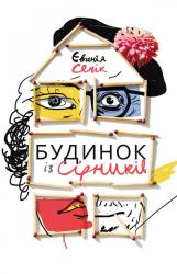 Будинок із сірників, узятих із різних коробок - фото обкладинки книги