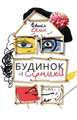 Будинок із сірників, узятих із різних коробок - фото книги