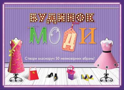 Книга Будинок моди