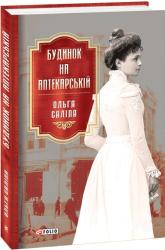 Будинок на Аптекарській - фото обкладинки книги