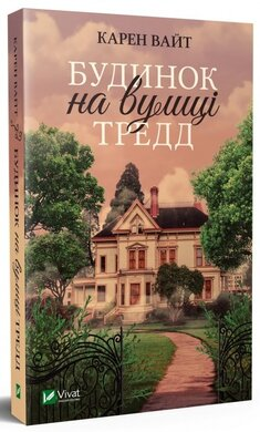 Будинок на вулиці Тредд - фото книги