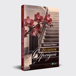 Будинок орхідей - фото книги