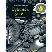 Будинок уночі - фото обкладинки книги