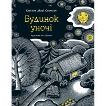 Книга Будинок уночі