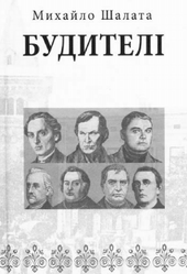 Будителі - фото обкладинки книги