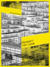 Бухарест: пил і кров - фото обкладинки книги
