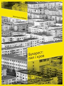 Бухарест: пил і кров - фото книги