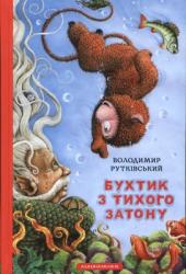 Бухтик з Тихого затону - фото обкладинки книги