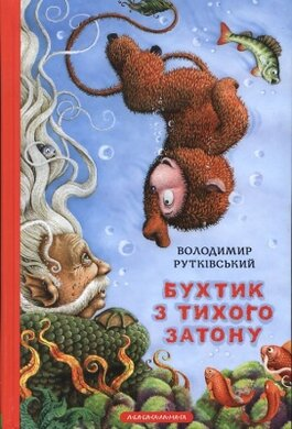 Бухтик з Тихого затону - фото книги