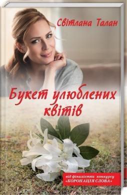 Букет улюблених квітів - фото книги
