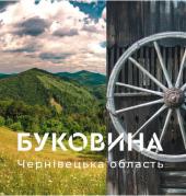 Буковина. Чернівецька область / Bukovyna. Chernivtsi Region - фото обкладинки книги