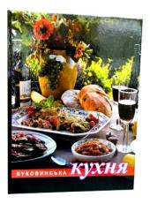 Буковинська кухня - фото обкладинки книги