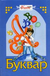 Буквар - фото обкладинки книги