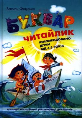 Книга Буквар читайлик
