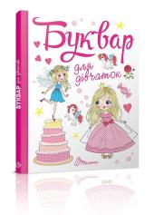 Буквар для дівчаток - фото обкладинки книги
