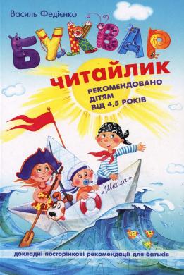 Буквар для дошкільнят: Читайлик - фото книги