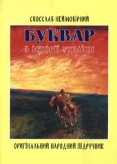 Буквар з історії України - фото обкладинки книги