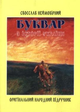 Буквар з історії України - фото книги