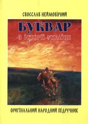 Книга Буквар з історії України