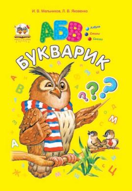 Букварик АБВ - фото книги