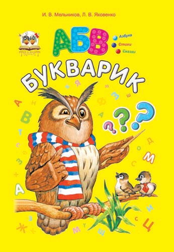 Книга Букварик АБВ