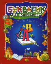 Букварик для дошкільнят - фото обкладинки книги