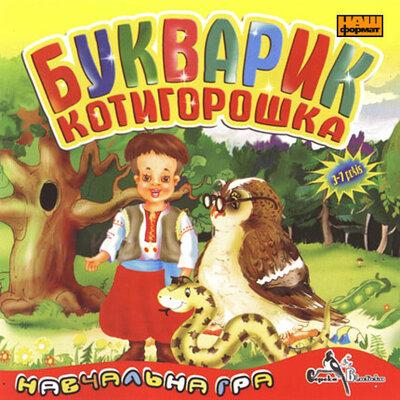 Букварик Котигорошка