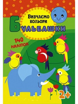 Бульбашки. Вивчаємо кольори - фото книги