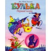Булька Перший політ - фото обкладинки книги
