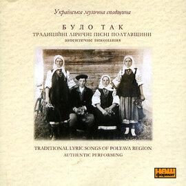 Було так. Традиційні ліричні пісні Полтавщини. Автентичне виконання - фото книги