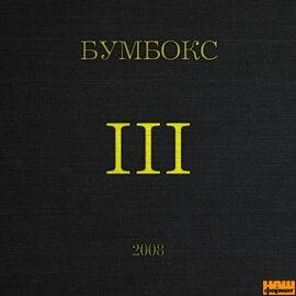 """Бумбокс """"ІІІ"""" - фото книги"""