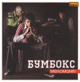 """Бумбокс """"Меломанія"""" - фото книги"""