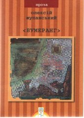 Бумеранг - фото обкладинки книги