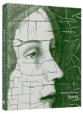 Бунар - фото обкладинки книги