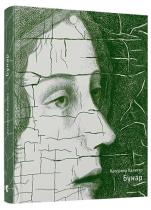 Книга Бунар