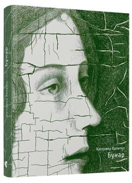Бунар - фото книги