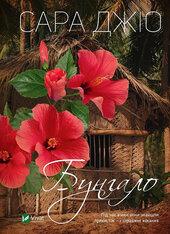 Бунгало - фото обкладинки книги