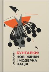 Бунтарки. Нові жінки і модерна нація - фото обкладинки книги