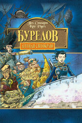 Бурелов. Кн.2. - фото обкладинки книги