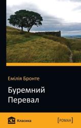 Буремний перевал - фото обкладинки книги