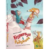 Буркотун і Родзинка - фото обкладинки книги