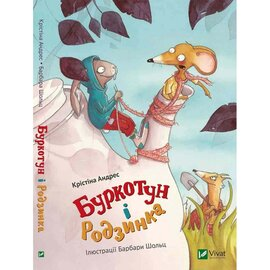 Буркотун і Родзинка - фото книги