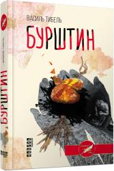 Бурштин - фото обкладинки книги
