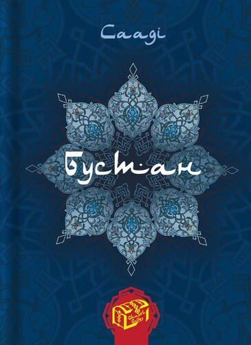 Книга Бустан