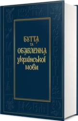 Буття та об'явлення української мови - фото обкладинки книги