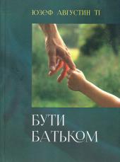 Бути батьком. Педагогічні й духовні аспекти - фото обкладинки книги