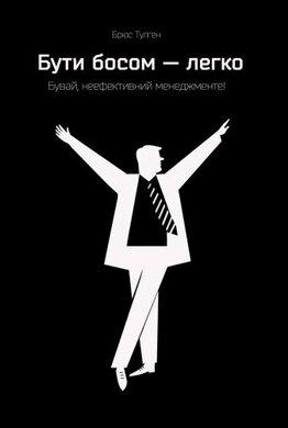 Бути босом — легко - фото книги