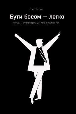 Бути босом — легко. Бувай, неефективний менеджменте! - фото книги