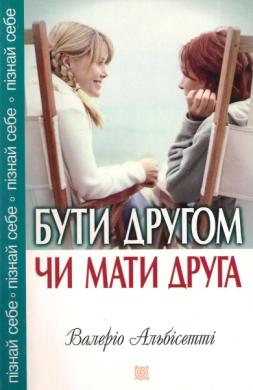 Бути другом чи мати друга - фото книги